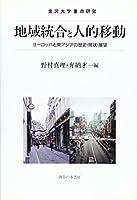 地域統合と人的移動―ヨーロッパと東アジアの歴史・現状・展望 (金沢大学重点研究)
