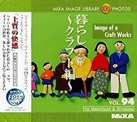 MIXA IMAGE LIBRARY Vol.94 暮らし ~クラフト編~