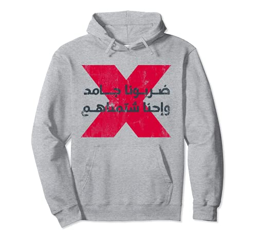 Funny Egyptian Saying | Funny Arabic Calligraphy | Arabic Sudadera con Capucha