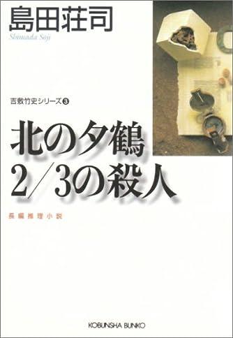 北の夕鶴2/3の殺人―長編推理小説 (光文社文庫 し 5-5)