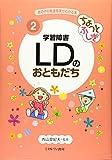 ちょっとふしぎ 学習障害 LDのおともだち (あの子の発達障害がわかる本 2)