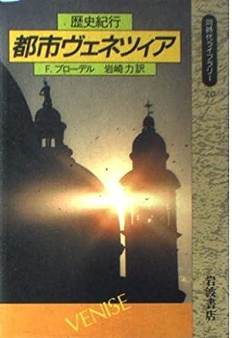 都市ヴェネツィア―歴史紀行 (同時代ライブラリー)