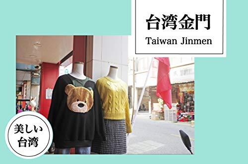 taiwan jinmen (Japanese Edition)