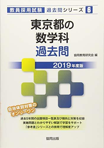 東京都の数学科過去問 2019年度版 (教員採用試験「過去問」シリーズ)の詳細を見る