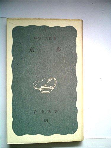 京都 (1962年) (岩波新書)の詳細を見る