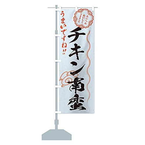 チキン南蛮/習字・書道風 のぼり旗 サイズ選べます(ハーフ30x90cm 左チチ)