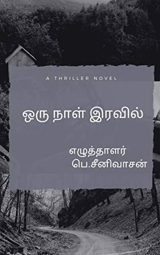 Oru Nal Iravil (Tamil Edition)