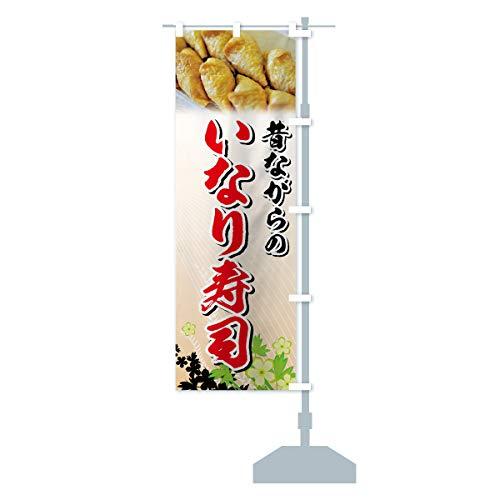 昔ながらのいなり寿司 のぼり旗 サイズ選べます(スリム45x180cm 右チチ)