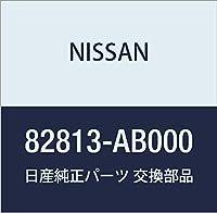 NISSAN(ニッサン) 日産純正部品 シ-ル 82813-AB000