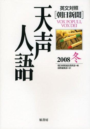 天声人語 2008冬 Vol.155の詳細を見る