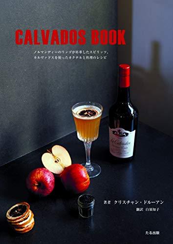 CALVADOS BOOK(カルヴァドスブック)