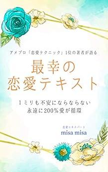 [misa misa]の200%幸せな愛が循環!1%も不安にならない『最幸の恋愛テキスト』: アメブロ「恋愛テクニック部門1位」の著者が語る