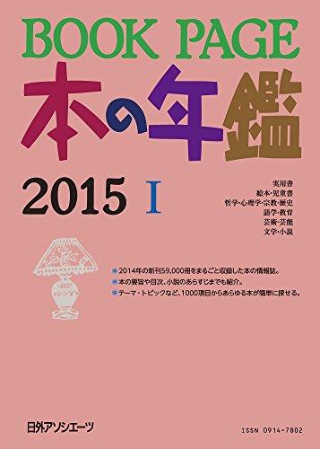 BOOKPAGE 本の年鑑 2015