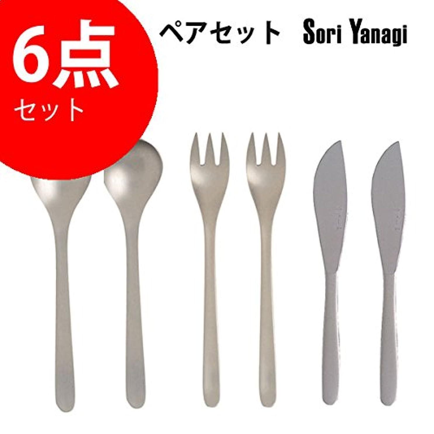 感動する理容室六柳宗理(#1250) テーブルスプーン&ナイフ&フォーク ペアセット