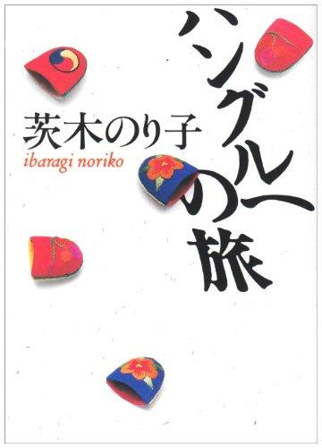 ハングルへの旅 (朝日文庫)