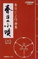 春日の小唄(3) 春日とよ作曲集