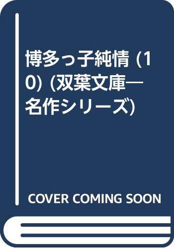 博多っ子純情 (10) (双葉文庫―名作シリーズ)