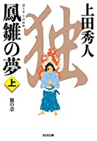 鳳雛の夢(上): 独の章 (光文社時代小説文庫)
