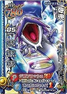 ドラゴンクエスト モンスターバトルロードII LEGEND 第二弾 海竜 【ノーマル】 M-035I(モンスターバトルロードビクトリー対応)