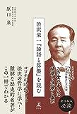 渋沢栄一『論語と算盤』を読む (幻冬舎単行本)