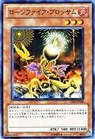 遊戯王カード 【ローンファイア・ブロッサム】 GS04-JP008-N 《ゴールドシリーズ2012》