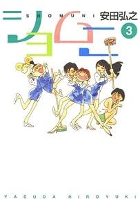 ショムニ 3 (MFコミックス フラッパーシリーズ)