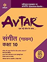 Avtar Sangeet Gayan class 10 (Old Edition)
