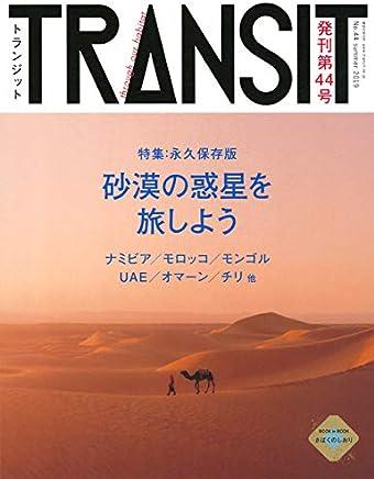 TRANSIT(トランジット)44号 砂漠の惑星を旅しよう (講談社 Mook(J))