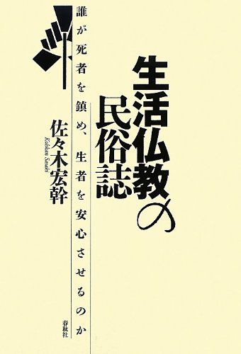 生活仏教の民俗誌: 誰が死者を鎮め、生者を安心させるのか