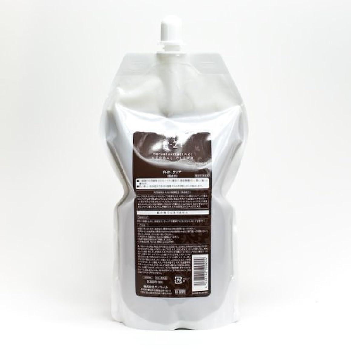 パンやけど依存するサンコール R-21 ハーバルクリア 1000ml レフィル