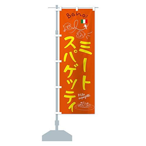 ミートスパゲッティ のぼり旗 サイズ選べます(ジャンボ90x270cm 左チチ)