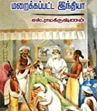 Maraikkappatta India/ மறைக்கப்பட்ட இந்தியா