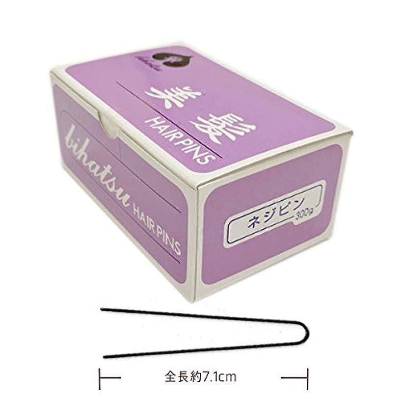 ヒラヤマ ビハツ ネジピン (美髪) 300g約340本入