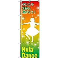 のぼり Hula Dance(フラダンス) TN-835 【宅配便】 のぼり 看板 ポスター タペストリー 集客 [並行輸入品]