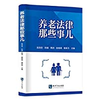 Pension law that thing(Chinese Edition)