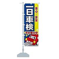 一日車検 のぼり旗 サイズ選べます(コンパクト45x150cm 左チチ)