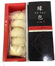神戸の小籠豚まん縁包 (えんぱお)肉汁たっぷり小籠豚まん10個 (5個入りギフトボックスx2)