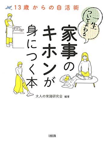 13歳からの自活術 一生ついてまわる家事のキホンが身につく本 (大和出版)