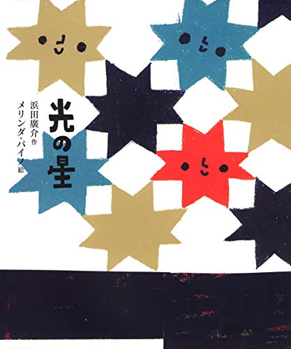 ひろすけ童話絵本 光の星の詳細を見る