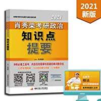 Xiao Xiurong 2020 Postgraduate Political Knowledge Highlights(Chinese Edition)