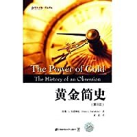 The Power of Gold: The History of an Obsession(Chinese Edition)