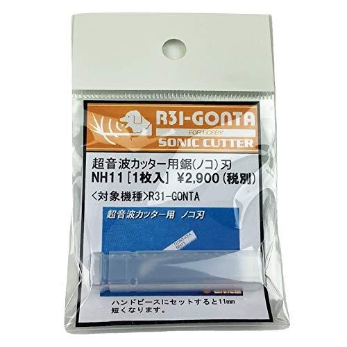超音波カッターノコ刃 ごんた屋[NH11]