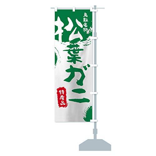 松葉ガニ のぼり旗 チチ選べます(レギュラー60x180cm 右チチ)