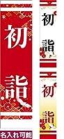 のぼり 「初詣2」名入れのぼり旗 低コスト短納 450mm×1,800mm