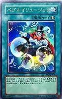 DP1-JP024 UR バブルイリュージョン【遊戯王シングルカード】