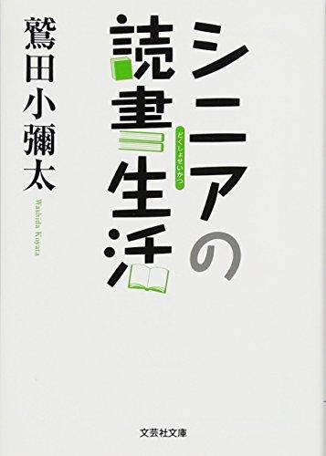 【文庫】 シニアの読書生活 (文芸社文庫)の詳細を見る