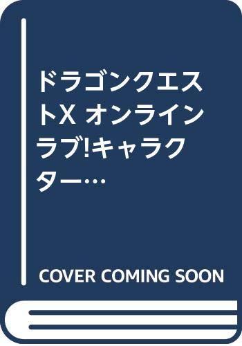 ドラゴンクエストX オンライン 2020 SPRING ラブ!キャラクタースペシャル!! (Vジャンプブックス(書籍))