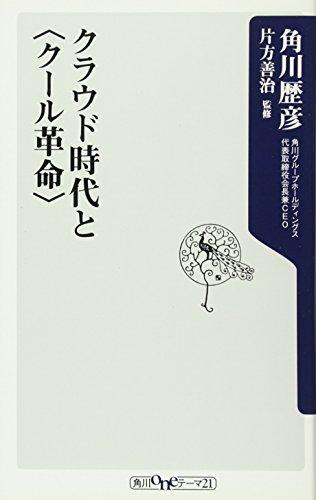 クラウド時代と<クール革命> (角川oneテーマ21)