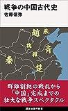 戦争の中国古代史 (講談社現代新書)