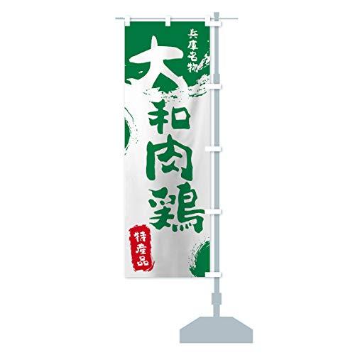 大和肉鶏 のぼり旗 サイズ選べます(コンパクト45x150cm 右チチ)